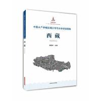 中国水产养殖区域分布与水体资源图集西藏