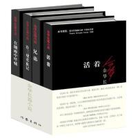 余华作品全集共4册 活着 兄弟 许三观卖血记 在细雨中呼喊 全集共4册