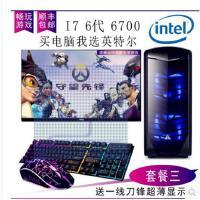 【支持礼品卡】包邮 i7 4790 i7 6700/GTX960独显组装机台式电脑游戏主机DIY整机