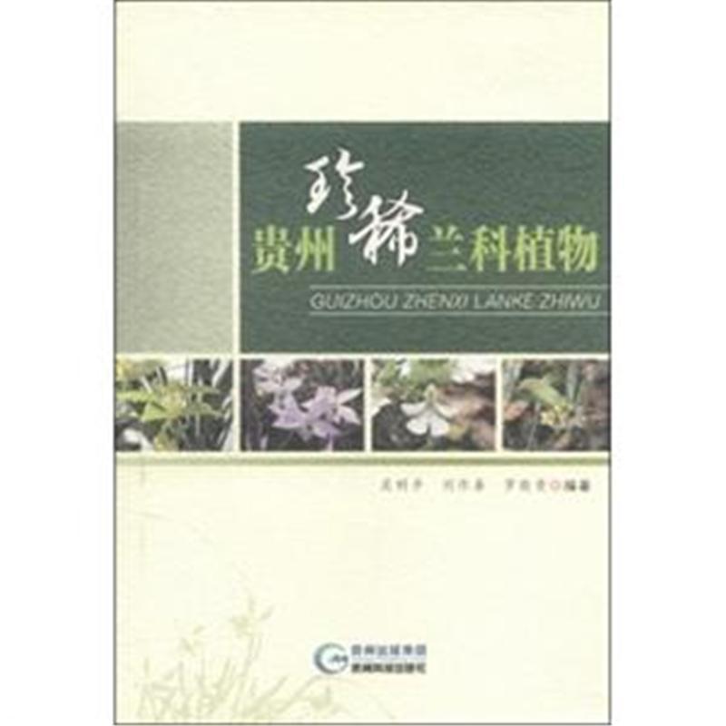 《贵州珍稀兰科植物》吴明开