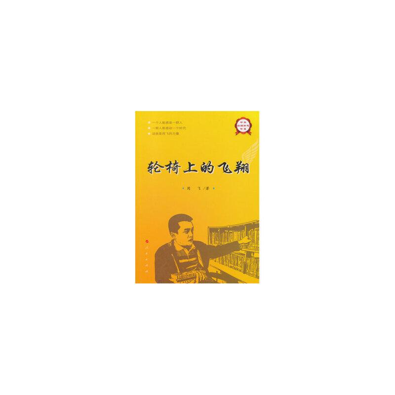 轮椅上的飞翔—中华自强励志书系