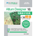 AltiumDesigner16电路设计与仿真从入门到精通(电子书)