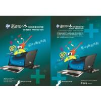 惠普HP 笔记本 屏幕保护膜 炫彩 哑光 防眩贴(密封一片装)防辐射 屏幕膜