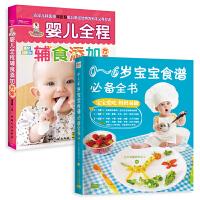 宝宝辅食书 婴儿辅食书 断奶菜谱制作添加方案 婴幼儿童完美餐大百科 宝宝食谱0-3岁 1-6岁育儿书籍必备 聪明宝宝辅食营养全书