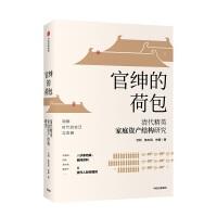 官绅的荷包:清代精英家庭资产结构研究