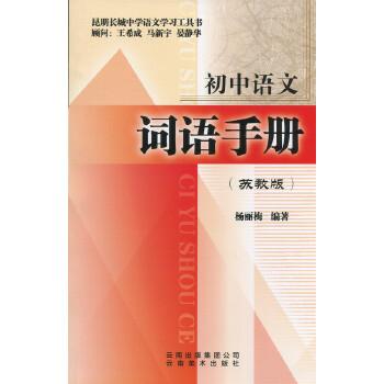 《初中语文 词语手册 苏教版》 【简介_书评_在