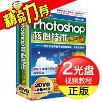 正版育碟 Photoshop核心技术七日通 ps软件中文版cs6自学视频教程