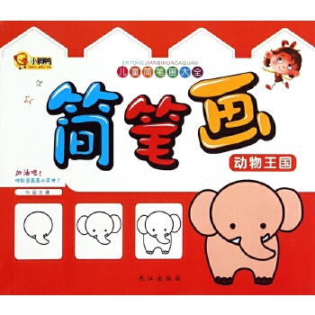 简笔画(动物王国)/儿童简笔画大全