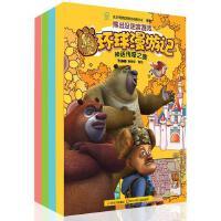 熊出没环球漫游记全套4迷宫找不同,寻宝,历险,知识等融入游戏光头强熊大熊二陪你玩益智游戏书儿童绘图书畅销书籍