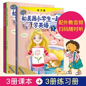 正版 和美国小学生一起学英语(全3册)综合复习单元 词汇 阅读 表达 书写 (美)凯西・玛拉克 中国