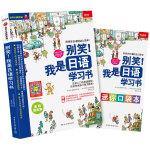别笑!我是日语学习书(日本、韩国及台湾地区疯狂再版70次   附赠130分钟超长日语专家朗读光盘及随身学习小册子)