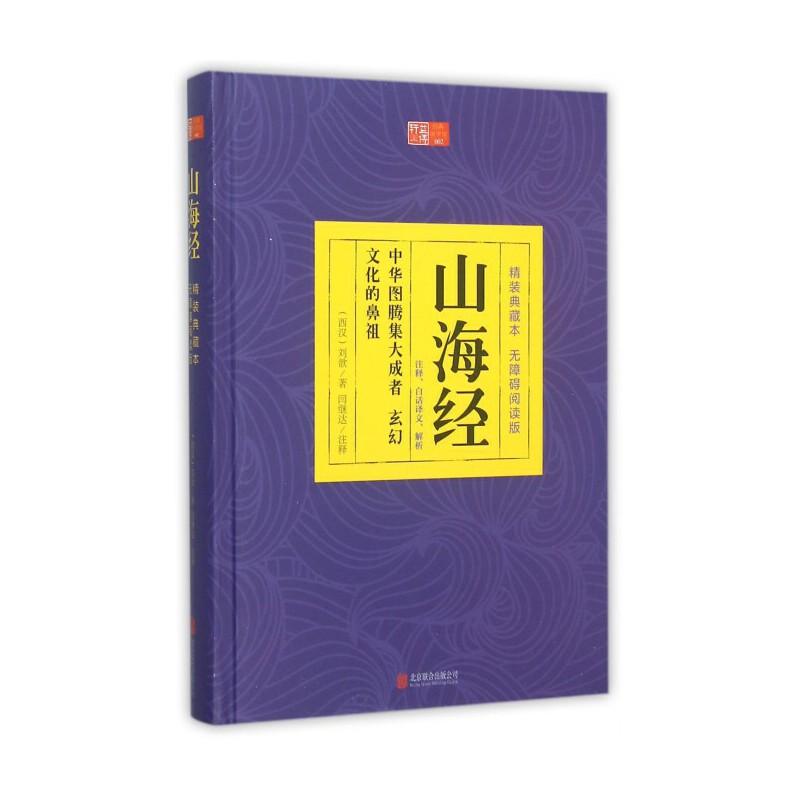 (西汉)刘歆|校注:闫继达 出 版 社 北京联合 出版时间 2015-9-1 ISBN