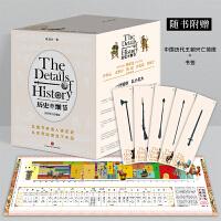 历史的细节(全五卷)(函套装)当当专享随书附赠中国历代王朝兴亡简图+书签