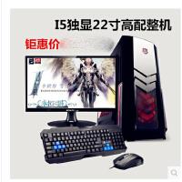 包邮 i5 i7四核4G独显组装机台式电脑22寸游戏主机全套DIY整机