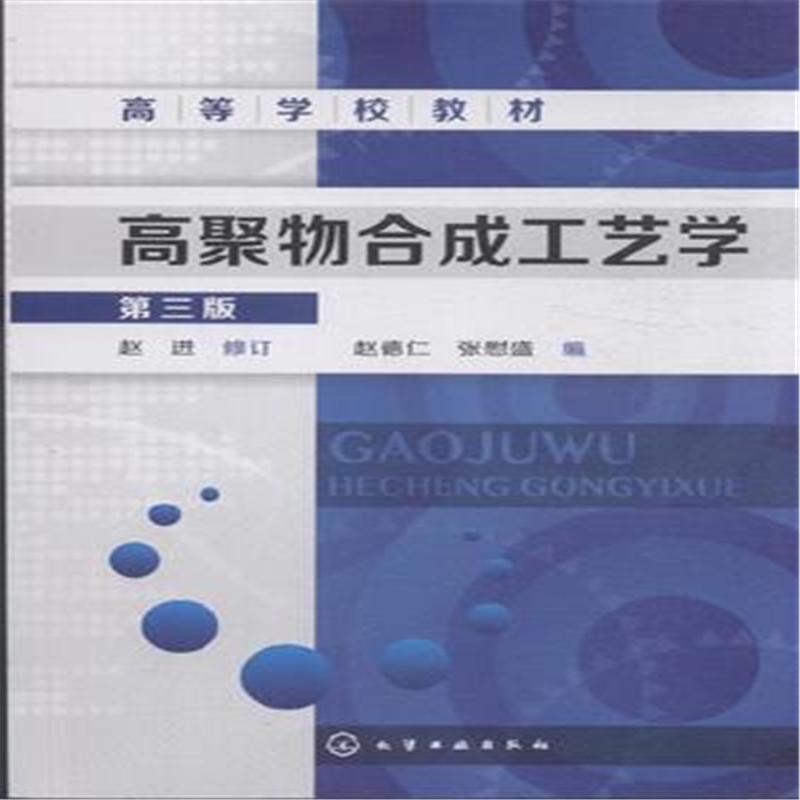 《高聚物合成工艺学-第三版》赵进