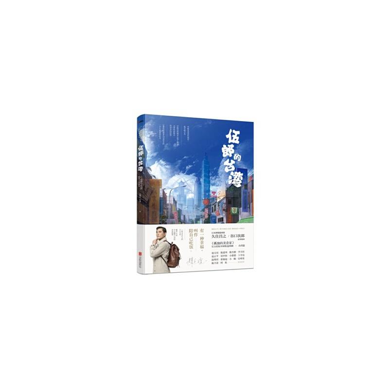 《伍郎的台湾-a美食的美食家武汉版巡礼朱璐美食弘毅酒店附近中国图片
