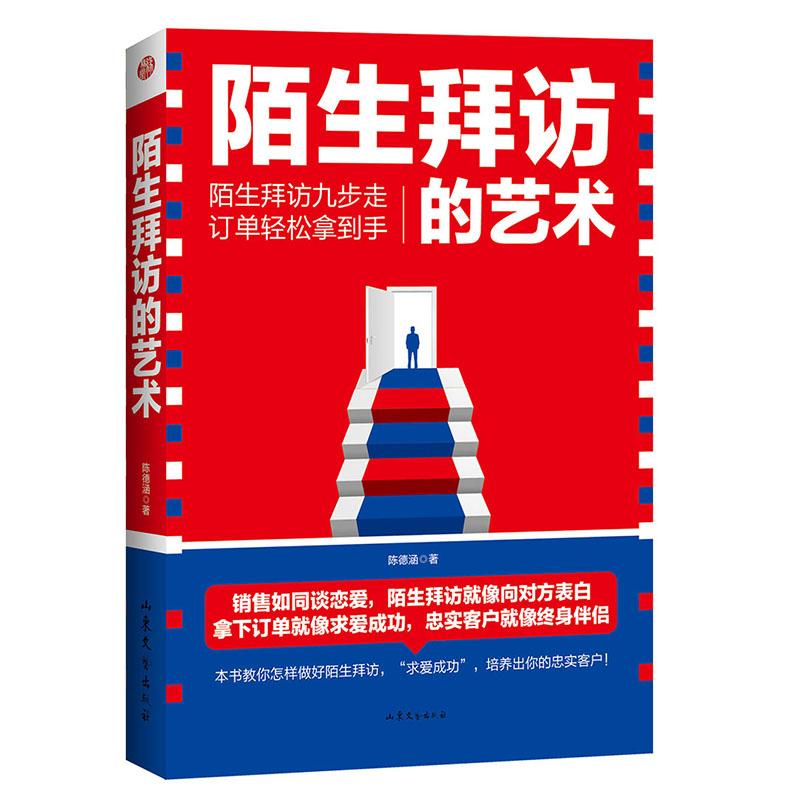 《陌生拜访的艺术》(陈德涵.)【简介