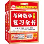 2018李永乐・王式安 复习全书+基础过关660题 数2 套装共2册・金榜图书
