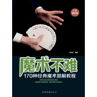 魔术不难:170种经典魔术图解教程(电子书)