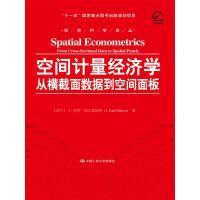 """空间计量经济学:从横截面数据到空间面板(经济科学译丛;""""十一五""""国家重点图书出版规划项目)"""