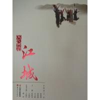 文化普洱・江城