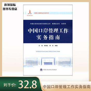 中国口岸管理工作实务指南