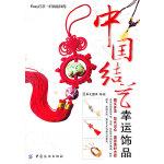 中国结艺幸运饰品