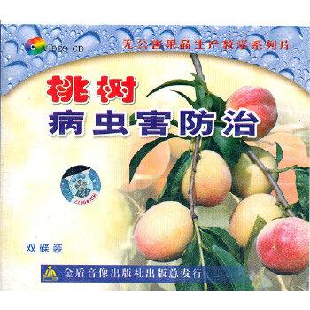 桃树病虫害防治/2vcd价格