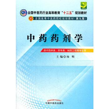 """中药药剂学--全国中医药行业高等教育""""十二五""""规划教材(第九版)"""