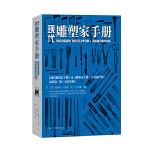 现代雕塑家手册