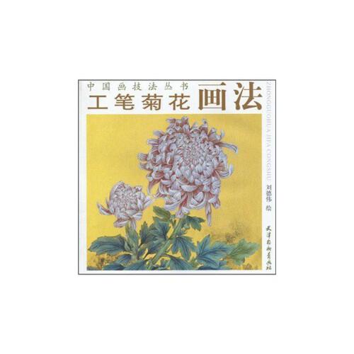 【工笔菊花画法图片】高清图