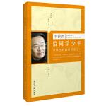 班级史册之一:恰同学少年--李镇西(卷十一)