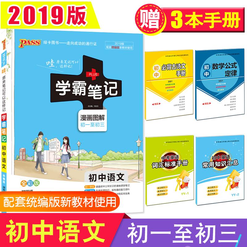 《2016版PASS初中学霸语文作文笔记初中版全彩绿卡v初中有感600字图片