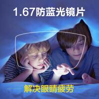 亿超近视眼镜非球面1.67MR-7超薄防蓝光树脂镜片防辐射近视镜片2片A60