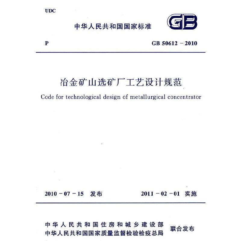 冶金矿山选矿厂工艺设计规范 gb50612-2010