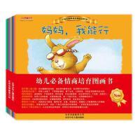 (送贴画)8册小兔杰瑞情商培育绘本系列图书儿童书2岁-3岁-6岁畅销幼儿园老师指定图画书套装绘本