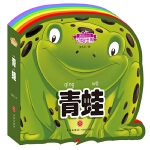 我的小小动物世界:青蛙(彩虹异形动物认知书,给孩子美妙的阅读初体验!)
