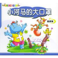 小河马的大口罩:健康篇――乖宝宝童话系列(注音版)