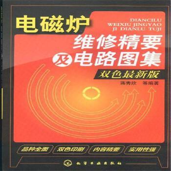 电磁炉维修精要及电路图集-双色版