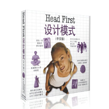 Head First 设计模式(中文版)(Jolt震撼大奖 经典畅销书 深入浅出讲清设计模式)畅销十年,累计印刷30余次,荣获2005年第十五届Jolt通用类图书震撼大奖