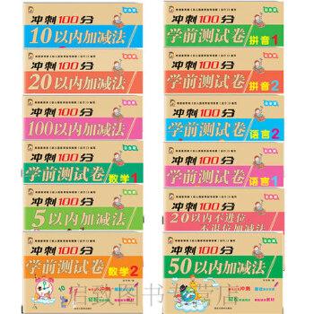 幼儿园学前班大班试卷寒暑假作业练习题语言拼音数学