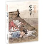 草房子(世界著名插画家插图版)央视朗读者曹文轩选读版本