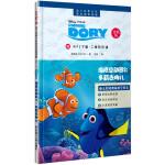 迪士尼青少年英汉双语读物.海底总动员2:多莉去哪儿(美绘版)(赠MP3下载 二维码听读)