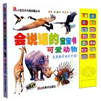 小宝贝天天读启蒙丛书---可爱动物