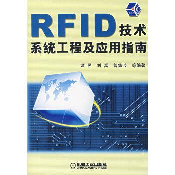 RFID 技术系统工程及应用指南