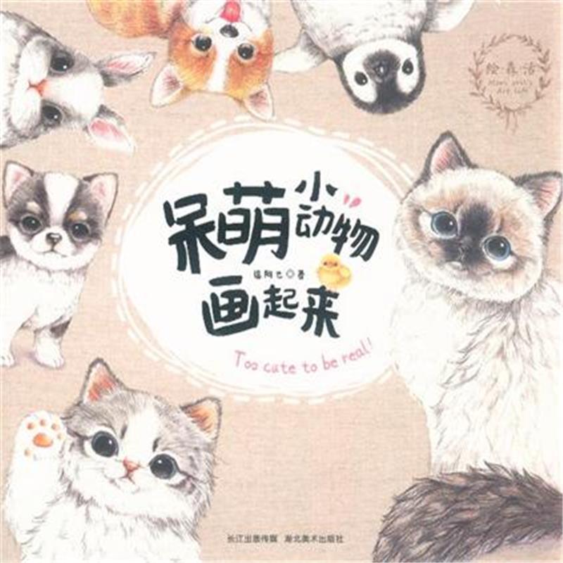 《(北京发货)呆萌小动物画起来》福阿包
