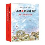 小黑鱼和他的朋友们(全14册)