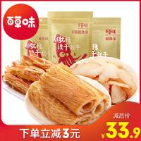 【百草味-鱿鱼干3袋装组合240g】鱿鱼足/鱿鱼条/鱿鱼片 海鲜