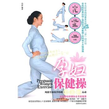 孕妇保健操