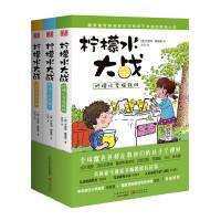 柠檬水大战(套装共3册)